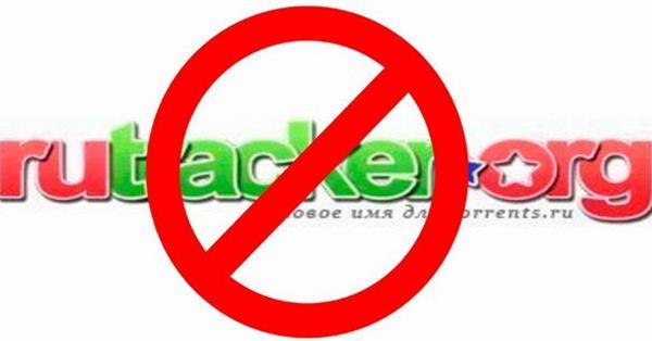 Яндекс и Google исключили Rutracker из поисковой выдачи