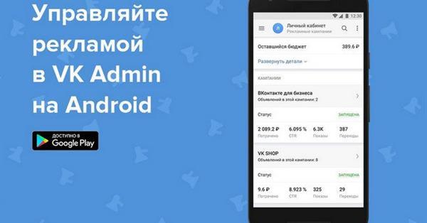 ВКонтакте представила обновленное приложение VK Admin для Android
