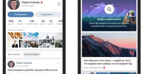 ВКонтакте запускает «Прометей» - механику поиска и поддержки интересных авторов и сообществ