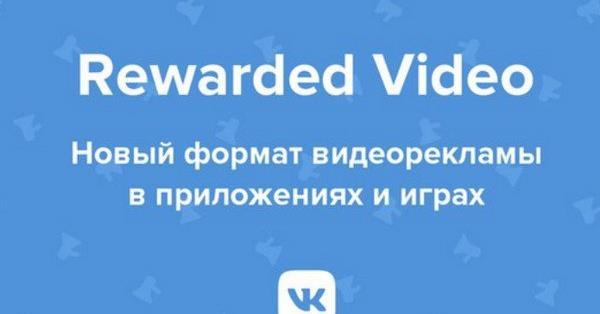 ВКонтакте запустила Rewarded Video в приложениях и играх