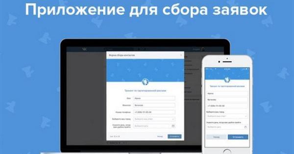 ВКонтакте запускает приложение для сбора заявок