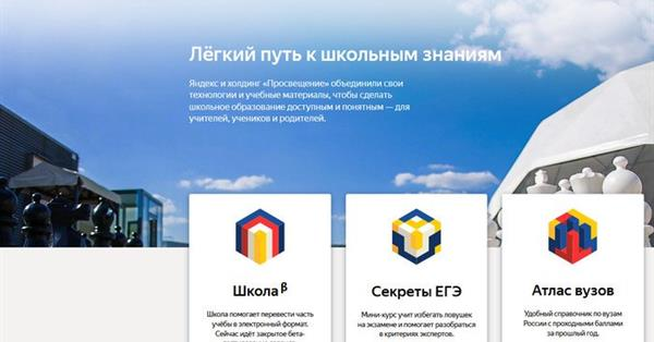 Яндекс запустил «Атлас вузов» для будущих абитуриентов