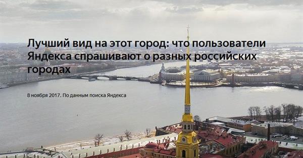Яндекс исследовал поисковые запросы пользователей о крупных российских городах