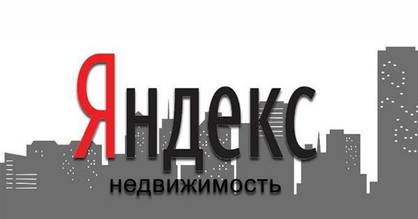 Яндекс.Недвижимость начала показывать в объявлениях данные из Росреестра
