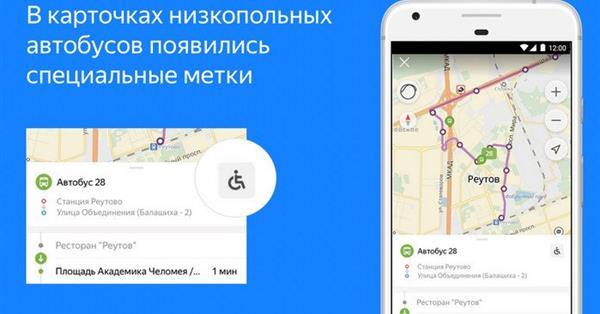 Яндекс.Транспорт начал отмечать низкопольные автобусы специальными метками