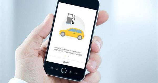 Вышло приложение Яндекс.Заправки  для онлайн-оплаты топлива на AЗС