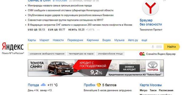 Яндекс меняет формат горизонтального баннера на главной странице с Flash на HTML5