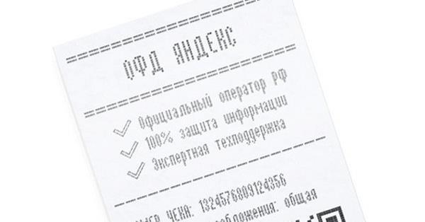 Яндекс.ОФД поможет с быстрой регистрацией онлайн-касс в налоговой