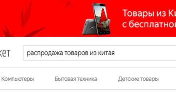 Яндекс.Маркет устраивает распродажу китайских товаров
