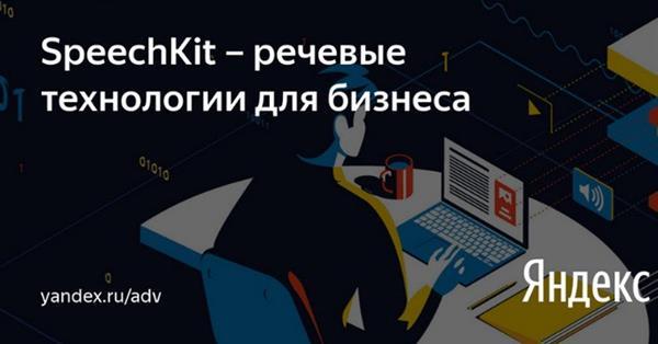 18 октября Яндекс проведет вебинар «SpeechKit – речевые технологии для бизнеса»