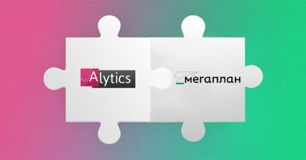 Alytics запустил интеграцию с Мегапланом