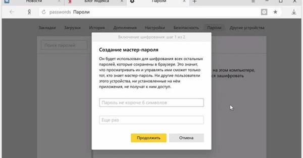 Яндекс браузер тестирует новый менеджер паролей
