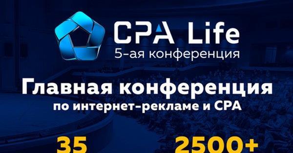 В апреле в Санкт-Петербурге состоится 5-ая юбилейная конференция CPA Life 2018