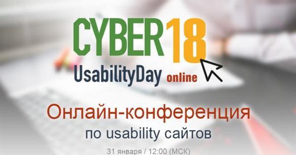 Онлайн-конференция по usability и повышению конверсии сайтов CyberUsabilityDay 2018