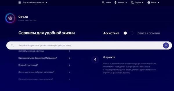 Запущен портал госуслуг для граждан и бизнеса - gov.gosuslugi.ru
