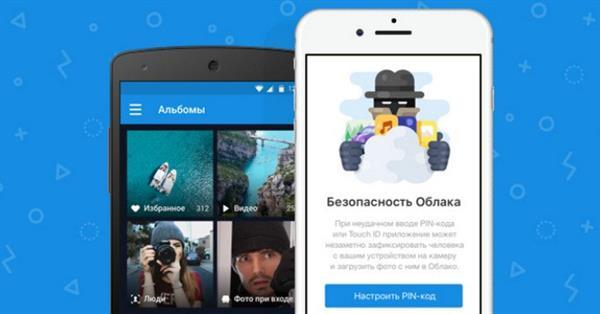 Мобильное Облако Mail.Ru поможет найти потерянный телефон
