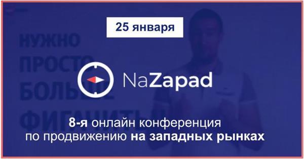 Не пропустите онлайн-конференцию NaZapad, посвященную продвижению на зарубежных рынках