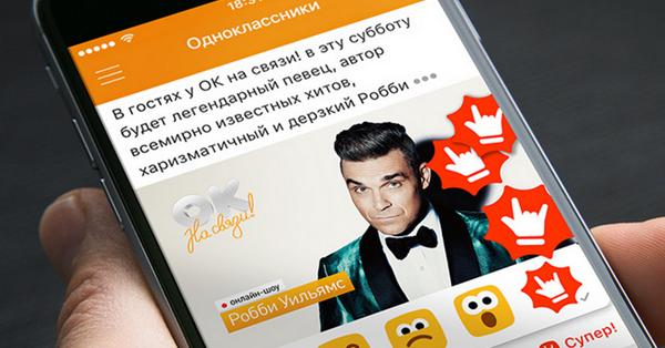 Одноклассники запустили тестирование альтернативных эмоций в дополнение к кнопке «Класс»