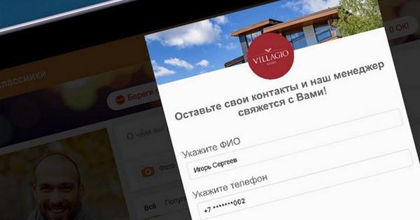 Одноклассники запустили рекламный формат для сбора заявок Lead Ads