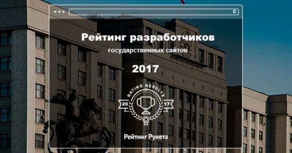 Представлены результаты рейтинга разработчиков государственных сайтов 2017
