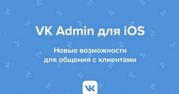ВКонтакте обновил  VK Admin для iOS