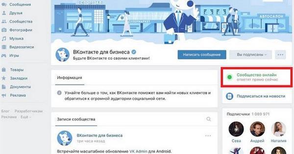 ВКонтакте запустила статус «Онлайн» для сообществ