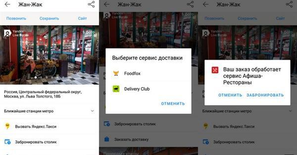 На Яндекс.Картах появилась возможность бронирования услуг и заказ доставки еды