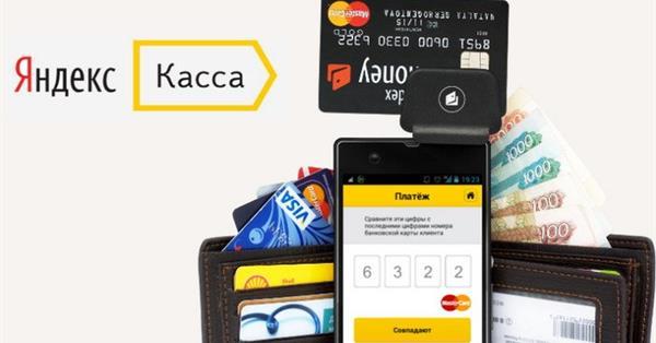 Яндекс.Касса обновила Личный кабинет