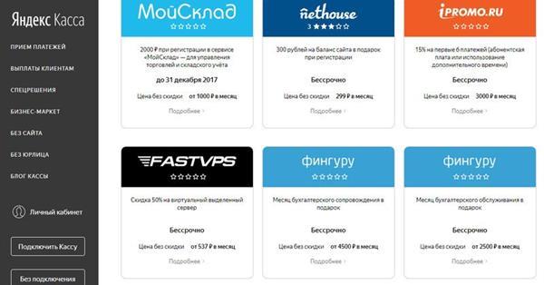 Яндекс.Касса запустила Бизнес-маркет - агрегатор услуг для малого бизнеса