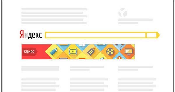 Агентство IMHO лишилось эксклюзива на продажу рекламы на главной странице Яндекса