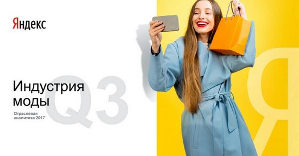 Яндекс об основных тенденциях в индустрии моды в 2017 году