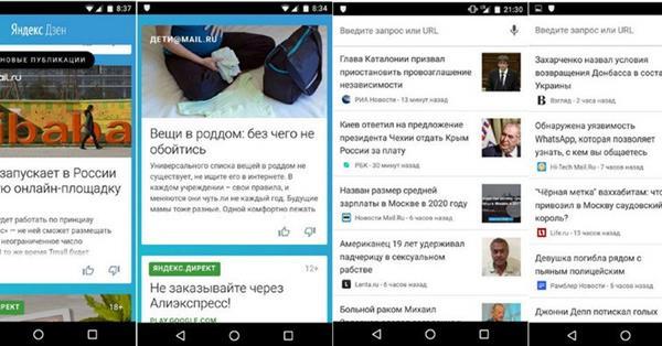 Особенности трафика из Яндекс.Дзена и рекомендаций в Google Chrome