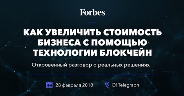28 февраля в Москве состоится первая конференция Forbes по блокчейну