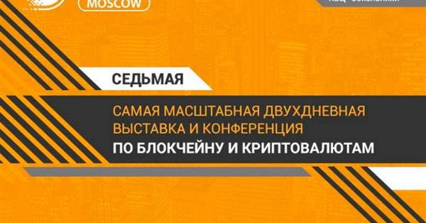 В Москве пройдет крупнейшая в СНГ конференция по блокчейну и криптовалютам