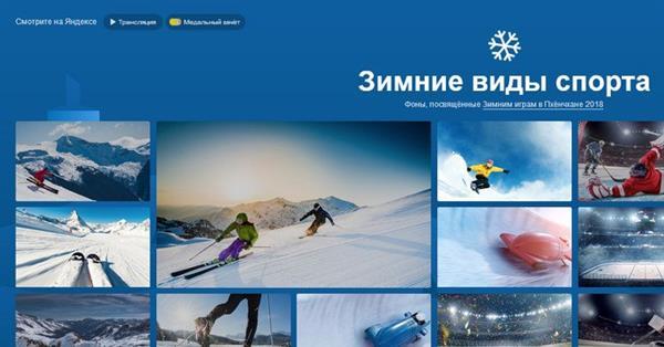 Яндекс.Браузер покажет трансляцию олимпийских игр