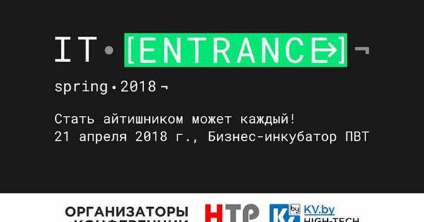 Как попасть в IT: Конференция IT Entrance 2018
