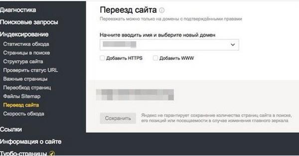 Яндекс: 301-й редирект полностью заменил директиву Host