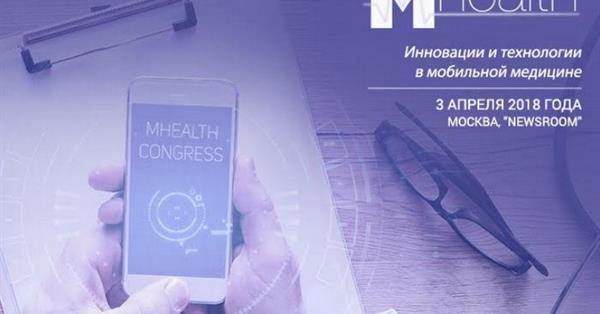 IT-решения в медицине — 3 апреля на московском M-Health Congress