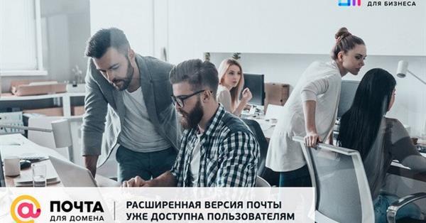 Mail.Ru Group запустила расширенную версию «Почты для домена»