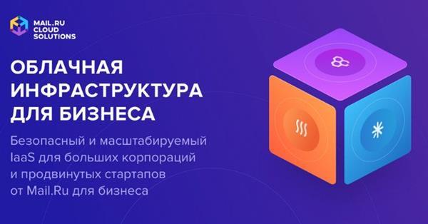 «Mail.Ru для бизнеса» и 1С договорились о стратегическом партнерстве