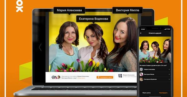 Одноклассники запустили сервис распознавания лиц и поиск по фото