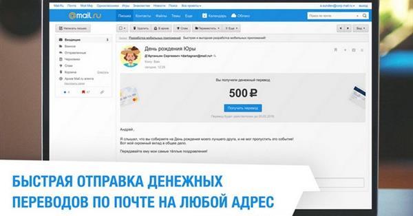 Почта Mail.Ru запустила денежные переводы на любой электронный адрес