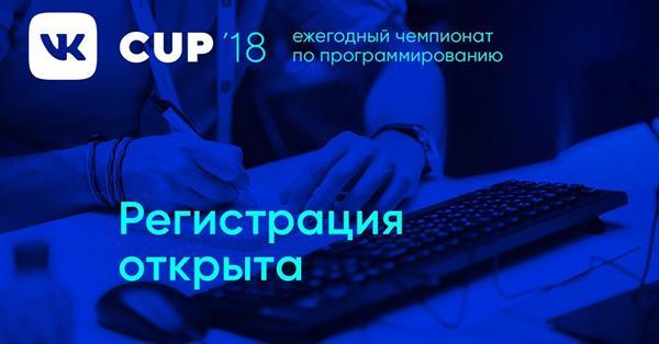 ВКонтакте проведёт чемпионат по программированию с призовым фондом 2,5 млн рублей