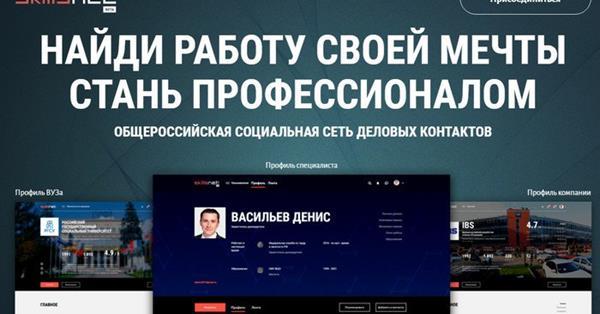 Роструд запустил Skillsnet - российский аналог заблокированного LinkedIn