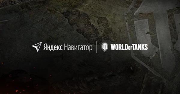 В преддверии 23 февраля в Яндекс.Навигаторе появились танки и голос Машкова