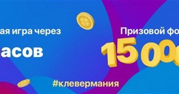 ВКонтакте запускает интерактивный проект с призовым фондом 1 млн рублей в месяц