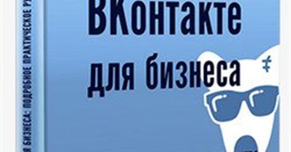 ВКонтакте для бизнеса: подробное практическое руководство
