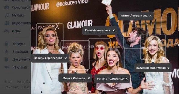 ВКонтакте появились моментальные отметки на фото