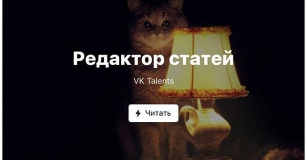ВКонтакте запускает редактор статей для всех пользователей и сообществ