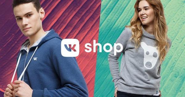 ВКонтакте заработал официальный магазин одежды и сувениров